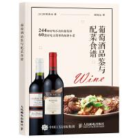 葡萄酒品�b�c配菜食�V