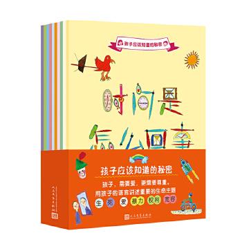 孩子应该知道的秘密(套装共10册) 2019年版新增《我们怎样讲故事》《时间是怎么回事》