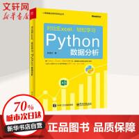 对比Excel,轻松学习Python数据分析 电子工业出版社