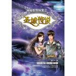 圣域传说(儿童文学) 李志伟 9787221102621