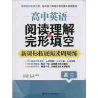 高中英语阅读理解与完形填空 新课标拓展阅读周周练 高2 华东理工大学出版社
