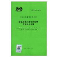 CECS 351:2015 聚氨酯硬泡复合保温板应用技术规程