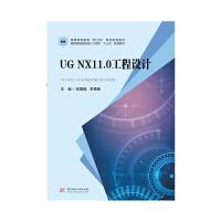 UG NX 11.0 工程设计