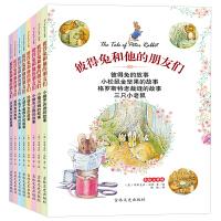 彼得兔和他的朋友们 全套8册 注音拼音版 彼得兔的故事全集 童话故事书0-3-6-7-10周岁 宝宝幼儿亲子绘本图书 睡