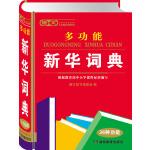 唐文多功能新华词典