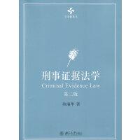 刑事证据法学(第二版)