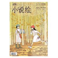 小说绘231(1911下)