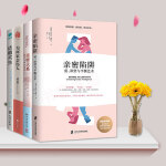 全4册 亲密关系通往灵魂的桥梁+亲密陷阱爱欲望与平衡艺术+依赖共生深度揭秘亲密关系中的吸引力法则+为何家会伤人 两性关