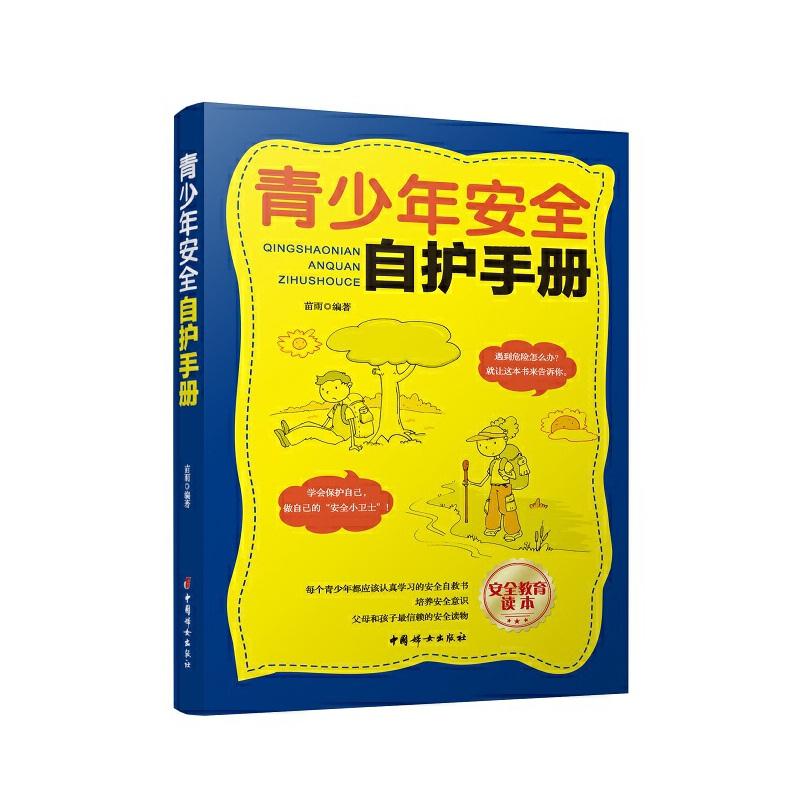 青少年安全自护手册 青少年安全教育读本,深受父母信赖的安全教育读物,每一个青少年都应该认真学习。送给孩子一本安全自救书,就等于送给孩子一份无价的安全礼物。