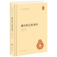 龚自珍己亥杂诗(中华国学文库)