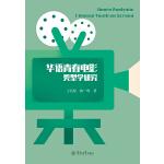 华语青春电影类型学研究