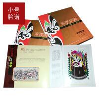 中国风蔚县特色手工剪纸册十二生肖/脸谱花鸟出国外事礼品