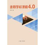 [二手旧书9成新]走向学校课程4 0徐谊 9787542662330 上海三联书店