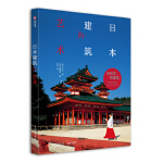 日本建筑的艺术 [加]大卫・扬,[加]美智子・扬,王冲 9787568050852睿智启图书