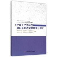 《中华人民共和国政府采购法实施条例》释义 财政部国库司 9787509562277 中国财政经济出版社一