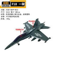 儿童飞机玩具 飞机模型 合金运输战斗空客直升机歼20 歼31模型金属儿童玩具 银色 F18一架散包装