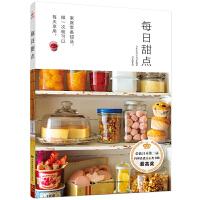 每日甜点 100款可长期保存的甜点介绍制作饼干蛋糕冷甜点粗粮点心果酱蜜饯 西点烘焙书籍 蛋糕裱花基础 甜点甜品书籍大全书
