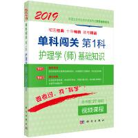 2019单科闯关 第1科――护理学(师)基础知识