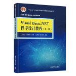 Visual Basic.NET程序设计教程(第二版)