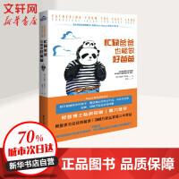 忙碌爸爸也能做好爸爸 樊登私房藏书,鼎力推荐:再忙也不要做影子爸爸!