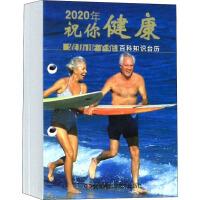 2020年百科知识台历 农历庚子年 祝你健康 高档版 湖南科学技术出版社