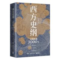 西方史纲 文明纵横3000年 岳麓书社