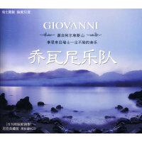 乔瓦尼乐队(超值典藏版 黑胶碟4CD)(当当网独家销售)