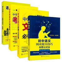 全套4册 初中语文阅读提分技巧+中学考场作文训练营+得高分策略与技巧+中学文言文必考140阅读答题技巧创意公式议论文文言