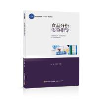 食品分析实验指导/李敏/普通高等教育十三五规划教材 中国轻工业出版社