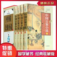 中国公案小说 4卷官场小说中国古代公案小说中国古典文学名著包公案 狄公案 海公案 彭公案 施公案小说集收藏版图书籍
