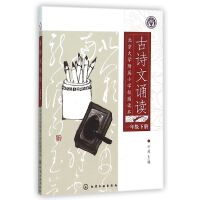 古诗文诵读(1下北京大学附属小学校园读本)