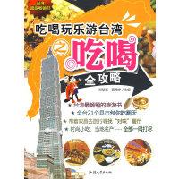 吃喝玩乐游台湾之吃喝全攻略