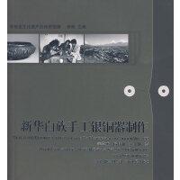 新华白族手工银铜器制作(附光盘)