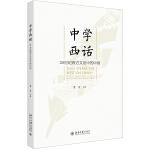 中学西话:20世纪西方文论中的中国