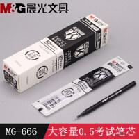 晨光4196中性笔芯0.5大容量考试MG-666替芯适用AGPB4501笔芯640AC