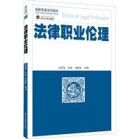法律职业伦理 武汉大学出版社