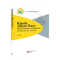 动力学阿尔文波:理论、实验和应用(英文版)