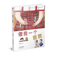 """""""殷健灵暖心小童书""""系列――借我一个爸爸"""