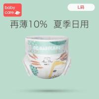 babycare夏季日用Air pro弱酸超薄透气纸尿裤婴儿尿不湿2片*2包