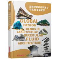 全球建筑设计风潮2:不规则 流体建筑(不规则建筑、流体建筑外观的视觉盛宴,定能激发你无限的创作灵感。)(附赠电子书1本