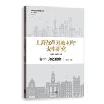 上海改革开放40年大事研究・卷十・文化繁荣