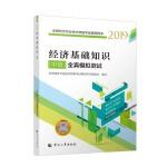经济师中级2019 全国经济专业技术资格考试用书 经济基础知识(中级)全真模拟测试2019