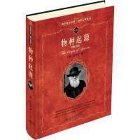 物种起源(增订版) 北京大学出版社