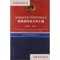 【旧书二手书9成新】国务院国有资产监督管理委员会规章规范性文件汇编(2003-2012)