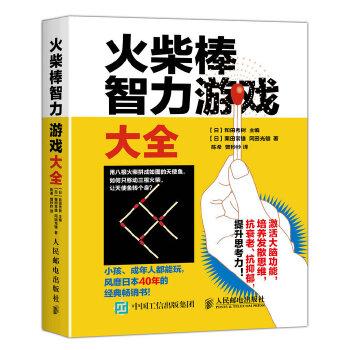 火柴棒智力游戏大全 风靡日本40年畅销经典163个火柴棒智力游戏激活大脑发散思维抗衰老抗抑郁提升思考力聪明人全世界优等生都在玩的烧脑思维游戏几何图形数学脑筋急转弯各类题目帮助小孩成年人左右脑开发