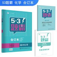 53高考 五三 合订本 高中化学 五三题霸 曲一线科学备考(2019)