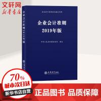 企业会计准则 2019年版 立信会计出版社