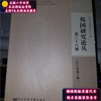 【二手书九成新】韩国研究论丛-第二十八辑(2014年第二辑)(有样书印章)本书编