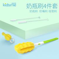 kidsme/我奶瓶刷 海绵刷子奶嘴刷奶瓶清洁工具4件套装婴儿