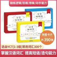 汉语拼拼拼YCT 1-3级套装汉语拼图本拼图卡片1-3-6岁益智早教儿童汉字乐玩汉字拼拼乐玩具2019新版中外学生适用